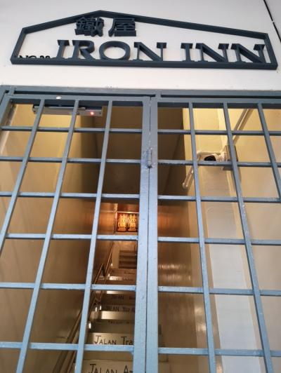 Hostels e Albergues - Iron Inn Hostel